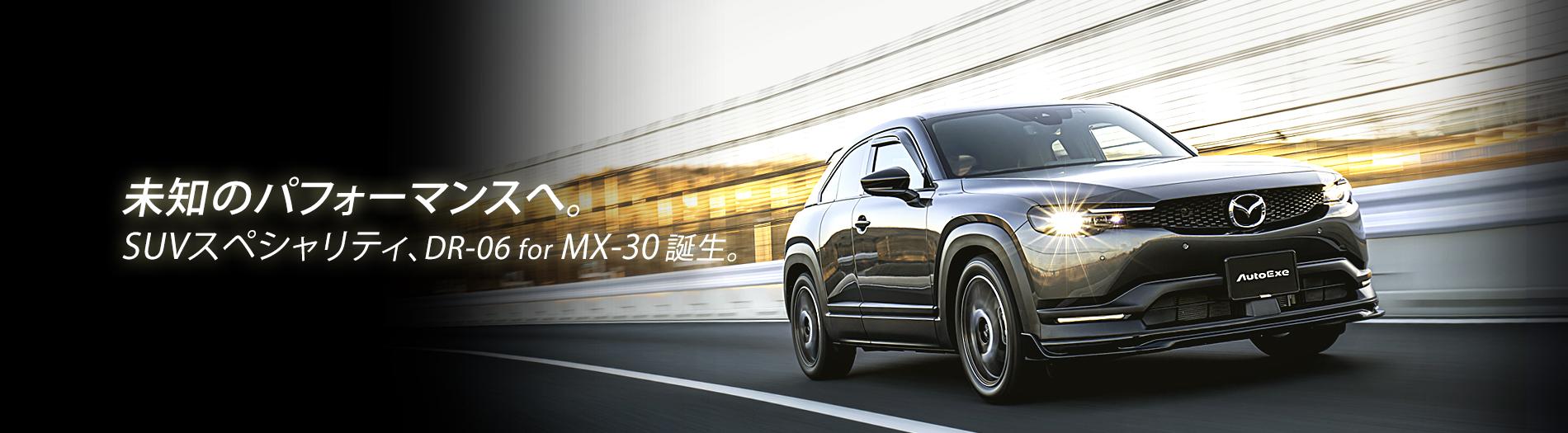 未知のパフォーマンスへ。 SUVスペシャリティ、DR-06 for MX-30 誕生。