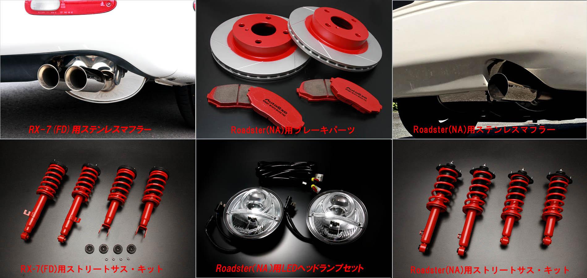 SE-05 for RX-8